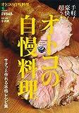 オトコの自慢料理 ([バラエティ])