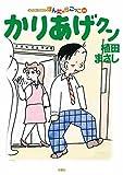 かりあげクン(60) (アクションコミックス)