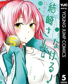 結崎さんはなげる! 第01-05巻 [Yuizaki-san ha Nageru! vol 01-05]
