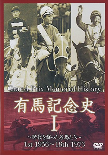 中央競馬GIシリーズ 有馬記念史 1 [DVD]