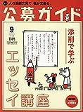 公募ガイド 2018年 09 月号 [雑誌]