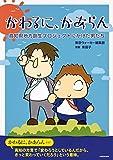 かわるに、かあらん 高知県地方創生プロジェクトにかけた男たち