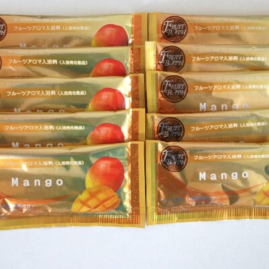 物足りない判読できない被害者フルーツアロマ入浴剤 マンゴーの香り 10包セット