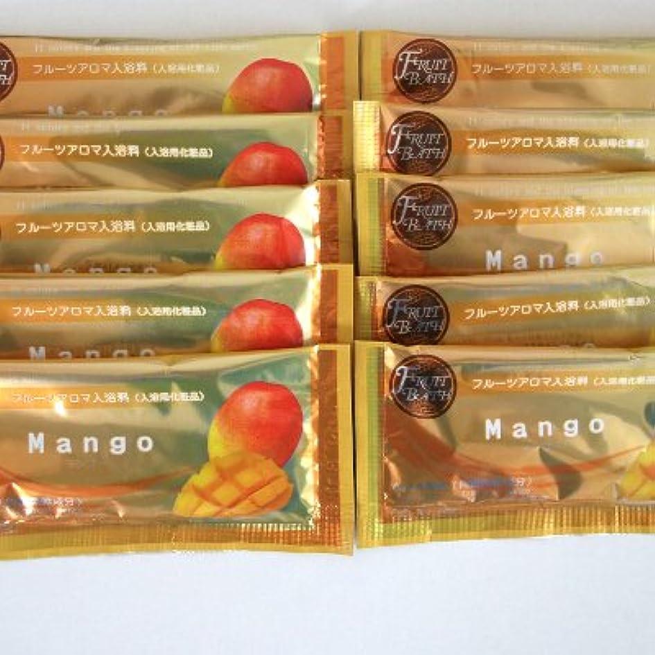 恐ろしい仕方ペットフルーツアロマ入浴剤 マンゴーの香り 10包セット