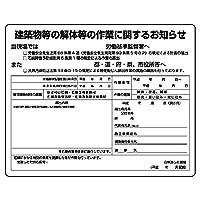 【324-57A】石綿標識 建築物等の解体等の作業に… 小