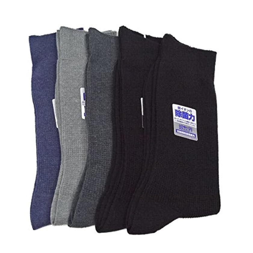 後哲学的ビーム東洋紡 銀世界使用 日本製 銀イオンで除菌の靴下 リッチェル柄 アソート セット