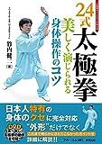 24式太極拳 美しく演じられる身体操作のコツ (BUDO‐RA BOOKS)