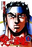 暁!!男塾 -青年よ、大死を抱け- 第8巻