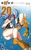 電波教師 20 (少年サンデーコミックス)