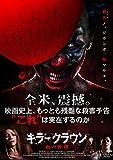 キラークラウン 血の惨劇 [DVD]