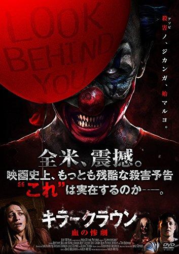 キラークラウン 血の惨劇[DVD]