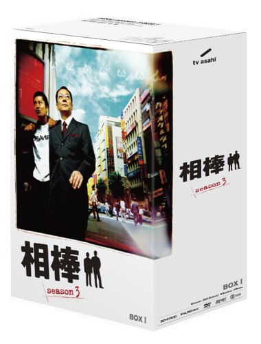 相棒 season 3 DVD-BOX 1(5枚組)