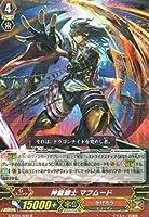 カードファイト!! ヴァンガード R 神龍騎士 マフムード 第1弾 時空超越 G-BT01-030