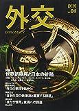 外交 vol.01 特集:世界新秩序と日本の針路