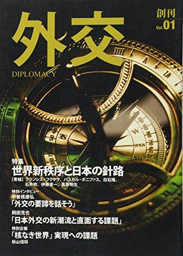 外交 vol.01 特集:世界新秩序と日本の針路の詳細を見る