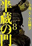 半蔵の門 8 (キングシリーズ KSポケッツ)