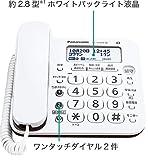 【訳あり商品】パナソニック デジタル電話機VE-GD24-W (親機のみ・子機無し) 迷惑電話対策機能搭載