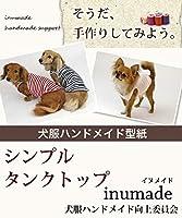 DogPeace(ドッグピース) 犬の服の型紙 シンプルタンクトップ ダックス Lサイズ(首周り36cm 、胴回り53cm 、後ろ着丈36cm) オリジナル 小型 犬 服 コスチューム の 型紙 手作り パターン