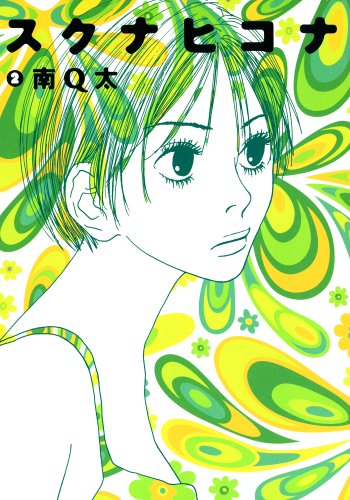 スクナヒコナ (2) (FEEL COMICS)
