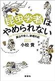 「昆虫学者はやめられない: 裏山の奇人、徘徊の記」販売ページヘ