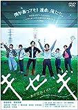 キセキ -あの日のソビト- 通常版[DVD]