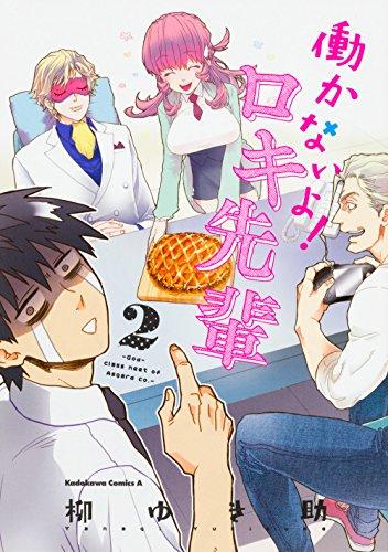 働かないよ!ロキ先輩 (2) (角川コミックス・エース)の詳細を見る