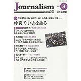 Journalism (ジャーナリズム) 2017年 8月号