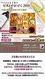 神戸バランスキッチン ビストロおせち 「フルール」 洋風1段重 1人前 (12月30日(日) お届け【時間指定不可】)