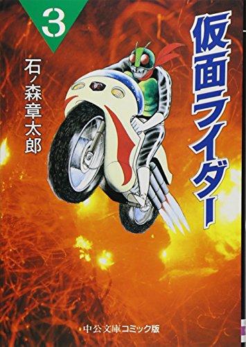 仮面ライダー (3) (中公文庫―コミック版)の詳細を見る
