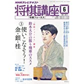 NHK 将棋講座 2013年 06月号 [雑誌]