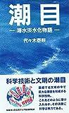 潮目 ―海水淡水化物語―