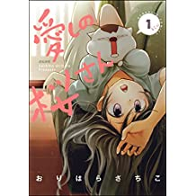 愛しの桜さん (1) (主任がゆく!スペシャル)
