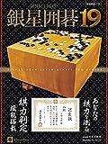 投げ売り堂 - 銀星囲碁19_00