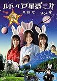 ルドイア★星惑三第 Vol.4 [DVD]