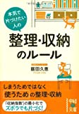 本気で片づけたい人の 整理・収納のルール (中経の文庫)