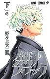 無刀ブラック 下 (ジャンプコミックス)