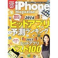 iPhone Magazine (アイフォン・マガジン) Vol.45 2014年 02月号 [雑誌]