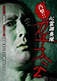 凸撃!! 心霊調査隊 カチコミ2 [DVD]