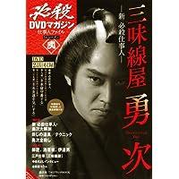 必殺DVDマガジン 仕事人ファイル 1stシーズン弐 新 必殺仕事人 三味線屋 勇次 (T☆1 ブランチMOOK)