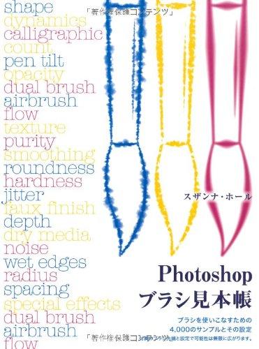 Photoshopブラシ見本帳 -ブラシを使いこなすための4,000のサンプルとその設定の詳細を見る