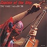 Captain of the Ship (24bit リマスタリングシリーズ)