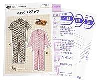 サン・プランニング 型紙 パターン フィットパターン サン おとなのパジャマ 7003