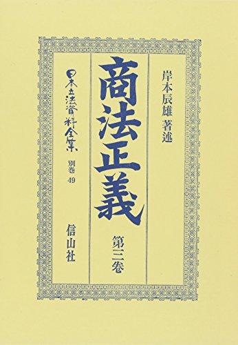 日本立法資料全集 (別巻49)