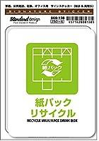SGS-138 サインステッカー 紙パックリサイクル RECYCLE MILK/JUICE DRINK BOX (識別・標識 ・注意・警告ピクトサイン・ピクトグラムステッカー)