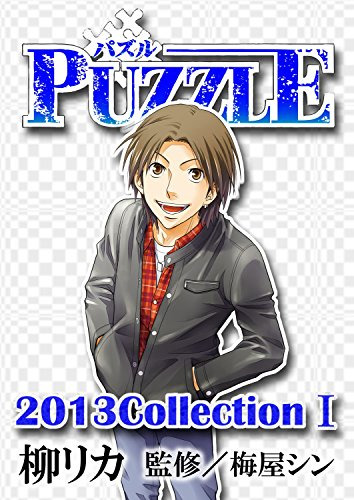 PUZZLE 2013collectionⅠ