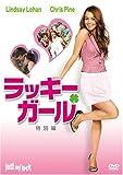 ラッキー・ガール(特別編) [DVD] 画像