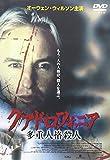 クアドロフォニア-多重人格殺人-[DVD]