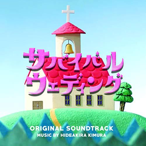 ドラマ「サバイバル・ウェディング」 オリジナル・サウンドトラック