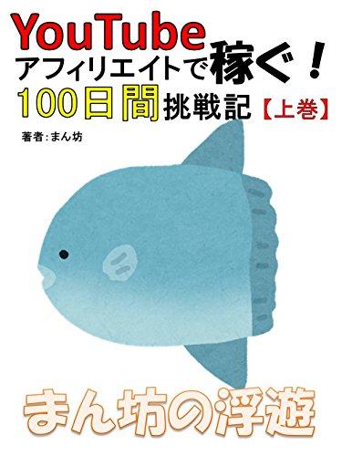 まん坊の浮遊【上巻】:YouTubeアフィリエイトで稼ぐ!100日間挑戦記