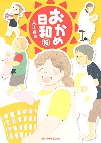 おかめ日和(16) (BE・LOVEコミックス)